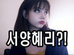인터넷 게시판을 뜨겁게 달군 서양혜리!?!