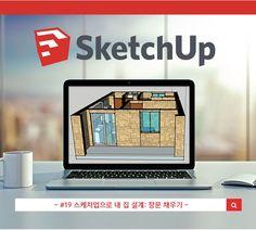 셀프 인테리어! 스케치업으로 내 집 설계: 창문 채우기 [#19]