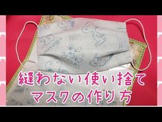 Diy And Crafts, Youtube, Dolls, Sewing, Kids, Handmade, Best Face Mask, Spray Can, Dressmaking