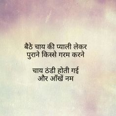 Epic Quotes, Words Quotes, Life Quotes, R M Drake, Chai Quotes, Hindi Words, Love Quotes In Hindi, Gulzar Quotes, Deep Words