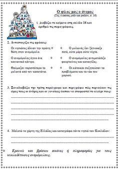 Picture Home Schooling, Greek, Education, Onderwijs, Learning, Greece