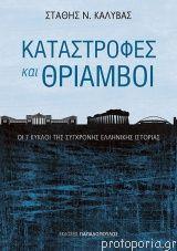 Καταστροφές και θρίαμβοι Best Wordpress Themes, Kai, Books, Movie Posters, Movies, June, Libros, Films, Book