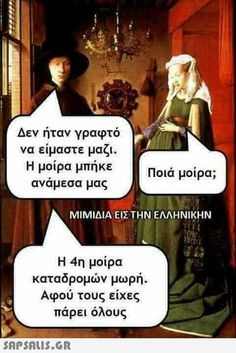 Funny Quotes, Funny Memes, Jokes, Ancient Memes, Life, Paracord, Funny Stuff, Greek, Table