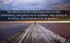Greek Quote Wisdom Quotes, Qoutes, Love Quotes, Inspirational Quotes, Greek Quotes, English Quotes, Some Words, Favorite Quotes, Texts