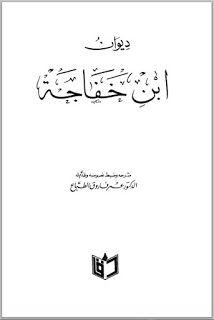 مكتبة لسان العرب: ديوان ابن خفاجة ( دار القلم )