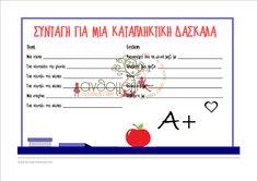 Ιδέες για δώρο στη δασκάλα για το τέλος της σχολικής χρονιάς (με εκτυπώσιμα) - Anthomeli