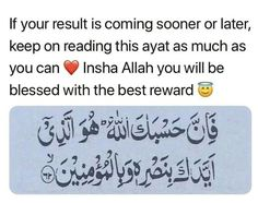 Dua before results Quran Quotes Love, Hadith Quotes, Quran Quotes Inspirational, Beautiful Islamic Quotes, Ali Quotes, Muslim Quotes, Religious Quotes, Famous Quotes, Wisdom Quotes