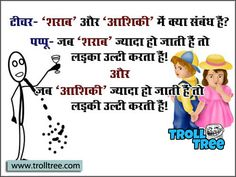 Difference between #Sarab and Aashiqui - TrollTree Share Funny Comments on #Girls - http://www.trolltree.com/
