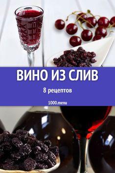 Захотелось удивить близких  – создай неповторимое домашнее вино из слив. Смотри рецепты с фото, узнай для каждого время и условия приготовления, энергетическую ценность, количество получившегося напитка. Старинный рецепт вина – гарантия успеха! #рецепты #еда #кулинария #вкусняшки Chocolate Mousse Cake, Yummy Food, Tasty, Dessert Recipes, Desserts, Cocktail Recipes, Wines, Liquor, Sweet Tooth