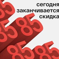 Hello friends. Today is a last day to grab our new typeface with a big 85% discount on our website → russianfonts.ru  #рш_деви