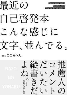"""クマがひどい on Twitter: """"最近多いやつ。 #それっぽくなる表紙… """" Web Design, Layout Design, Graphic Design Illustration, Graphic Design Art, Book Cover Design, Book Design, Affinity Designer, Japanese Graphic Design, Article Design"""