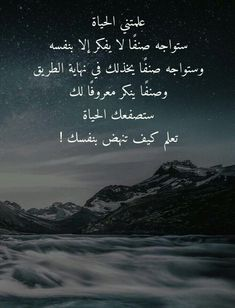 Talking Quotes, Mood Quotes, Arabic Words, Arabic Quotes, Inspirational Quotes About Success, Life Rules, Life Words, Photo Quotes, Deep Thoughts