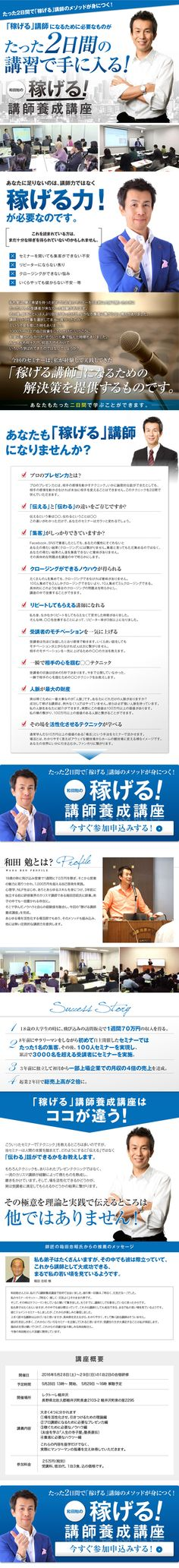 稼げる!講師養成講座 Web Design, Banner, Website, Business, Banners, Design Web, Site Design