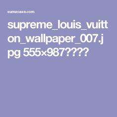 supreme_louis_vuitton_wallpaper_007.jpg 555×987ピクセル