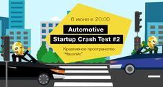 В Киеве пройдет второй Automotive Startup Crash Test