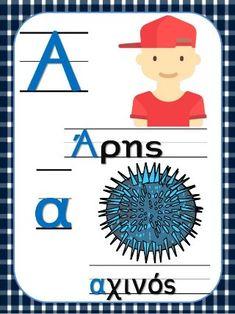 Καρτέλες ανάγνωσης βασισμένες στο κεφαλαίο και στο πεζό γράμμα και σε… Greek Language, Kid Desk, Home Schooling, Grade 1, Grammar, Counseling, Stuff To Do, Preschool, Classroom