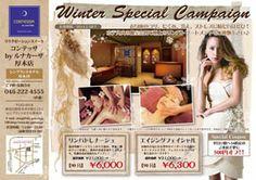 コンテッサ厚木店「Winter Special Campaign」(~2014.02.03)