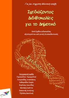 Σχεδιάζοντας Διδ@σκαλίες για το Δημοτικό, Γαρυφαλλιά Γεροπούλου, Αναστάσιος Γιουρτσίδης, Σοφία Ευθυμιάδου, Λεωνίδας Κυρίτσης, Ιωάννα Μανάφη, Αντώνης Σαπουνάς, Βασιλική Τζελέπη, Εκδόσεις Σαΐτα, Μάιος 2014, ISBN: 978-618-5040-73-4, Κατεβάστε το δωρεάν από τη διεύθυνση: www.saitapublications.gr/2014/05/ebook.94.html Ebook Cover, Dyslexia, Craft Patterns, Classroom Organization, Free Ebooks, Childrens Books, Therapy, Facts, Education