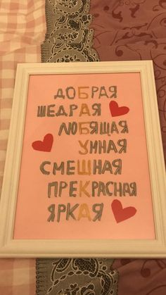Добра, Щедра, Любляча, Розумна, Добродушна, Прекрасна, Чарівна))) Diy Birthday, Happy Birthday Me, Birthday Wishes, Birthday Cards, Birthday Gifts, Doodle Pages, Bear Wallpaper, Paper Cards, Gifts For Her