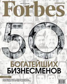 Майский номер Forbes Kazakhstan уже в продаже. По вопросам подписки обращайтесь в Direct