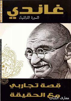 تحميل كتاب قصة تجاربي مع الحقيقة http://www.almotaqqaf.blogspot.com/2015/03/blog-post_19.html