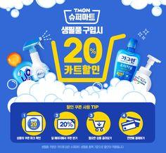 티몬 :: 쇼핑을 뚝딱! 티몬 Event Banner, Web Banner, Web Design, Layout Design, Instagram Banner, Cosmetic Design, Promotional Design, Event Page, Ui Web