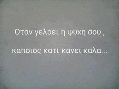 Greek Words, Greek Quotes, Positive Thoughts, Life Quotes, Positivity, Athens, Phone, Logos, Photography