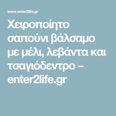 Χειροποίητο σαπούνι βάλσαμο με μέλι, λεβάντα και τσαγιόδεντρο – enter2life.gr Kai, Chicken