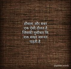 Snap Quotes, True Quotes, Good Thoughts Quotes, Deep Thoughts, Calligraphy Quotes, Hindi Quotes, Letter Board, Real Life, Reality Quotes