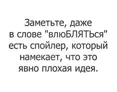 Memes Funny Faces, Funny Jokes, Hilarious, Heart Quotes, Life Quotes, Russian Love, Creepypasta, Motivation Inspiration, Sarcasm