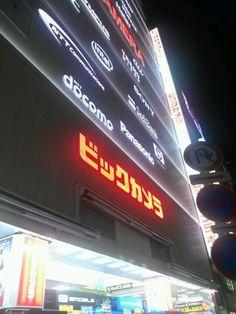 ビックカメラ 池袋本店 em 豊島区, 東京都