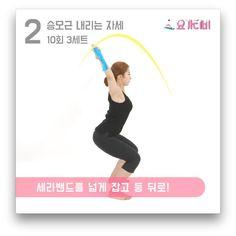 승모근 내리는 자세 BEST 5 : 네이버 포스트 Excercise, Diet, Fitness, Exercise, Gymnastics, Sport, Exercise Workouts, Loosing Weight, Workouts