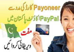 Urdu in Pakistan PayPal account how to make totally free 20015