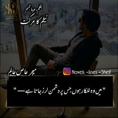 Urdu Quotes Images, Quotes From Novels, Best Novels, Poetry, Magic, Deep, Blog, Movie Posters, Film Poster