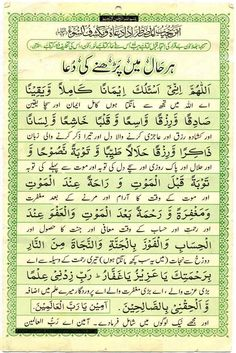 Dua with Urdu translation