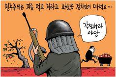 5월 19일 한겨레 그림판…각성하라 야당 #시사만평