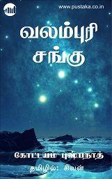 Valampuri Sangu - Tamil eBook
