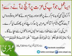 Ye mera khd ka azmaya howa hai is se bht faida hota Duaa Islam, Islam Hadith, Allah Islam, Islam Quran, Quran Pak, Prayer Verses, Quran Verses, Quran Quotes, Prayer Quotes