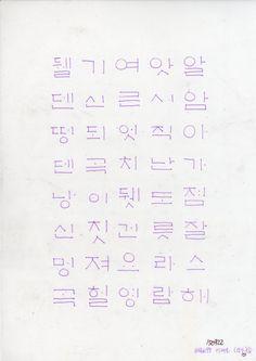 t115A w3 이재은 02 / 보라색 볼펜으로 쓴 뼈대-선아가 고른 글씨체 입니다
