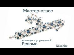 """Мастер-класс комплект  украшений  """"Реноме"""" - YouTube"""