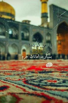 Muslim Pictures, Text Pictures, Islamic Pictures, Bio Quotes, Poem Quotes, Poems, Best Nature Images, Imam Reza, Doodle On Photo
