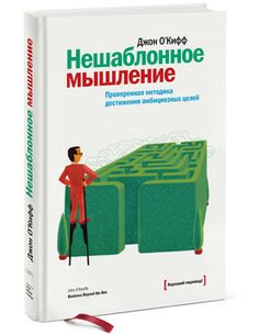 Нешаблонное мышление http://www.mann-ivanov-ferber.ru/books/mif/business_beyond_the_box/