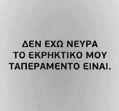 Image about black in Greek quotes by Anna H. I Love You Quotes, Boy Quotes, Love Yourself Quotes, True Quotes, People Quotes, Funny Greek Quotes, Funny Picture Quotes, Sarcastic Quotes, Funny Quotes