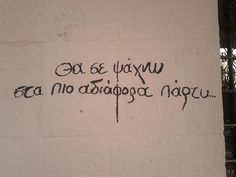 in walls I Love You, My Love, Greek Quotes, Tattoo Quotes, Life Quotes, Sadness, Anonymous, Walls, Art