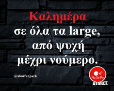 Funny Quotes, Life Quotes, Night Photos, Greek Quotes, True Words, Good Morning, Life Is Good, Lol, Letters