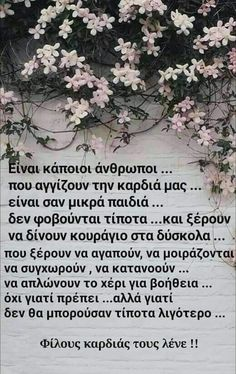 True Friends, Best Friends, Greek Quotes, Funny Images, Picture Quotes, You Can Do, Friendship, Life Quotes, Feelings