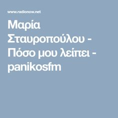 Μαρία Σταυροπούλου - Πόσο μου λείπει - panikosfm Greek, Music, Musica, Musik, Muziek, Music Activities, Greece, Songs