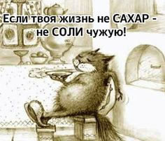 Если твоя жизнь не САХАР-не СОЛИ чужую! Russian Humor, Russian Quotes, Wise Quotes, Quotes To Live By, Motivational Quotes, Funny Memes, Jokes, Life Changing Quotes, Simple Words