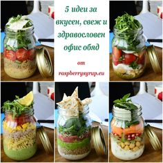 5 delicious ideas for fresh and healthy salads in a jar. My new favourite lunch in the office. Raspberry Syrup Recipes, Salad In A Jar, Healthy Salads, Recipe Box, Fresh Rolls, Lunch, Cooking, Ethnic Recipes, Ideas