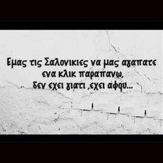..εμάς τις Σαλονικιές... Thessaloniki, Iphone Wallpaper, Life Quotes, Women's Fashion, Math, Funny, Travel, Instagram, Quotes About Life